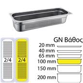 FGN-P-2/4-10 Δοχείο γαστρονομίας ανοξείδωτο 18/10 με διάτρητο πάτο, GN2/4 (53x16cm)-10cm, FUECO