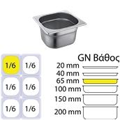 FGN-1/6-6,5 Δοχείο γαστρονομίας ανοξείδωτο 18/10, GN1/6 (17.6x16.2cm)-6,5cm, FUECO