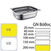 FGN-1/2-20 Δοχείο γαστρονομίας ανοξείδωτο 18/10, GN1/2 (32.5x26.5cm)-20cm, FUECO