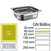 FGN-P-2/3-4 Δοχείο γαστρονομίας ανοξείδωτο 18/10 με διάτρητο πάτο, GN2/3 (35.4x32.5)-4cm, FUECO