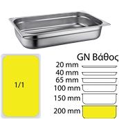 FGN-1/1-20 Δοχείο γαστρονομίας ανοξείδωτο 18/10, GN1/1 (53x32.5cm)-20cm, FUECO