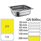 FGN-2/3-20 Δοχείο γαστρονομίας ανοξείδωτο 18/10, GN2/3 (35.4x32.5)-20cm, FUECO
