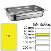 FGN-1/1-6,5 Δοχείο γαστρονομίας ανοξείδωτο 18/10, GN1/1 (53x32.5cm)-6,5cm, FUECO