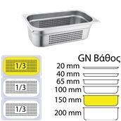 FGN-P-1/3-15 Δοχείο γαστρονομίας ανοξείδωτο 18/10 με διάτρητο πάτο, GN1/3 (32.5x17.6)-15cm, FUECO