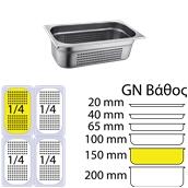 FGN-P-1/4-15 Δοχείο γαστρονομίας ανοξείδωτο 18/10 με διάτρητο πάτο, GN1/4 (26.5x16.2cm)-15cm, FUECO