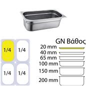 FGN-1/4-2 Δοχείο γαστρονομίας ανοξείδωτο 18/10, GN1/4 (26.5x16.2cm)-2cm, FUECO