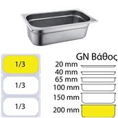 FGN-1/3-20 Δοχείο γαστρονομίας ανοξείδωτο 18/10, GN1/3 (32.5x17.6)-20cm, FUECO