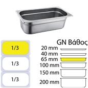 FGN-1/3-6,5 Δοχείο γαστρονομίας ανοξείδωτο 18/10, GN1/3 (32.5x17.6)-6,5cm, FUECO