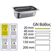 FGN-P-1/4-2 Δοχείο γαστρονομίας ανοξείδωτο 18/10 με διάτρητο πάτο, GN1/4 (26.5x16.2cm)-2cm, FUECO