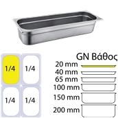 FGN-2/4-2 Δοχείο γαστρονομίας ανοξείδωτο 18/10, GN2/4 (53x16cm)-2cm, FUECO