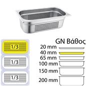 FGN-P-1/3-4 Δοχείο γαστρονομίας ανοξείδωτο 18/10 με διάτρητο πάτο, GN1/3 (32.5x17.6)-4cm, FUECO