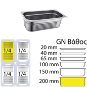 FGN-P-1/4-20 Δοχείο γαστρονομίας ανοξείδωτο 18/10 με διάτρητο πάτο, GN1/4 (26.5x16.2cm)-20cm, FUECO