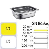 FGN-1/2-4 Δοχείο γαστρονομίας ανοξείδωτο 18/10, GN1/2 (32.5x26.5cm)-4cm, FUECO