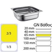 FGN-2/3-6,5 Δοχείο γαστρονομίας ανοξείδωτο 18/10, GN2/3 (35.4x32.5)-6,5cm, FUECO