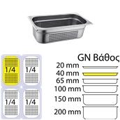 FGN-P-1/4-4 Δοχείο γαστρονομίας ανοξείδωτο 18/10 με διάτρητο πάτο, GN1/4 (26.5x16.2cm)-4cm, FUECO