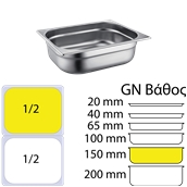 FGN-1/2-15 Δοχείο γαστρονομίας ανοξείδωτο 18/10, GN1/2 (32.5x26.5cm)-15cm, FUECO
