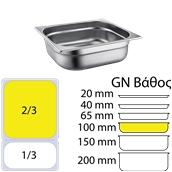 FGN-2/3-10 Δοχείο γαστρονομίας ανοξείδωτο 18/10, GN2/3 (35.4x32.5)-10cm, FUECO