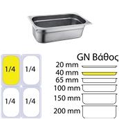 FGN-1/4-4 Δοχείο γαστρονομίας ανοξείδωτο 18/10, GN1/4 (26.5x16.2cm)-4cm, FUECO
