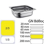 FGN-2/3-15 Δοχείο γαστρονομίας ανοξείδωτο 18/10, GN2/3 (35.4x32.5)-15cm, FUECO