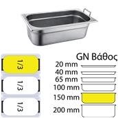 FGN-H-1/3-15 Δοχείο γαστρονομίας ανοξείδωτο 18/10 με χερούλια, GN1/3 (32.5x17.6)-15cm, FUECO