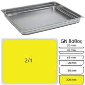 FGN-2/1-20 Δοχείο γαστρονομίας ανοξείδωτο 18/10, GN2/1 (65x53cm)-20cm, FUECO