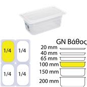 GN-1.4-10CM Αεροστεγές Δοχείο Τροφίμων PP διαφανές με καπάκι, GN1/4 (162 x 265mm) - ύψος 100mm (2,8Lt)