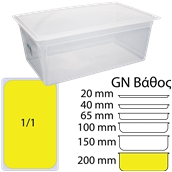 GN-1.1-20CM Αεροστεγές Δοχείο Τροφίμων PP διαφανές με καπάκι, GN1/1 (325 x 530mm) - ύψος 200mm (28Lt)