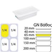 GN-1.4-6.5CM Αεροστεγές Δοχείο Τροφίμων PP διαφανές με καπάκι, GN1/4 (162 x 265mm) - ύψος 65mm (1,8Lt)