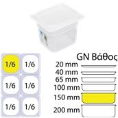 GN-1.6-15CM Αεροστεγές Δοχείο Τροφίμων PP διαφανές με καπάκι, GN1/6 (162 x 176mm) - ύψος 150mm (2,4Lt)