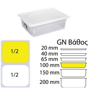 GN-1.2-10CM Αεροστεγές Δοχείο Τροφίμων PP διαφανές με καπάκι, GN1/2 (265 x 325mm) - ύψος 100mm (6,5Lt)