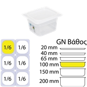 GN-1.6-10CM Αεροστεγές Δοχείο Τροφίμων PP διαφανές με καπάκι, GN1/6 (162 x 176mm) - ύψος 100mm (1,38Lt)