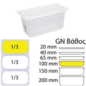 GN-1.3-15CM Αεροστεγές Δοχείο Τροφίμων PP διαφανές με καπάκι, GN1/3 (176 x 325mm) - ύψος 150mm (5,7Lt)