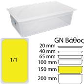 GN-1.1-15CM Αεροστεγές Δοχείο Τροφίμων PP διαφανές με καπάκι, GN1/1 (325 x 530mm) - ύψος 150mm (21Lt)