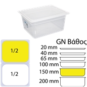 GN-1.2-15CM Αεροστεγές Δοχείο Τροφίμων PP διαφανές με καπάκι, GN1/2 (265 x 325mm) - ύψος 150mm (9,5Lt)
