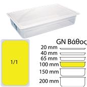 GN-1.1-10CM Αεροστεγές Δοχείο Τροφίμων PP διαφανές με καπάκι, GN1/1 (325 x 530mm) - ύψος 100mm (14Lt)