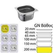 FGN-P-1/6-20 Δοχείο γαστρονομίας ανοξείδωτο 18/10 με διάτρητο πάτο, GN1/6 (17.6x16.2cm)-20cm, FUECO