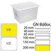 GN-1.2-20CM Αεροστεγές Δοχείο Τροφίμων PP διαφανές με καπάκι, GN1/2 (265 x 325mm) - ύψος 200mm (12,50Lt)