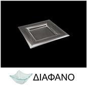 LK1822-TR-21X21 Πιάτο τετράγωνο από χυτό γυαλί 4mm, 21x21cm, διαφανές