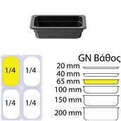 B497/BLACK Δοχείο Γαστρονομίας στοιβαζόμενο μελαμίνης GN1/4 – 16.2x26.5x6.5cm, μαύρο, ALAR