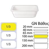 B496/WHITE Δοχείο Γαστρονομίας στοιβαζόμενο μελαμίνης GN1/3 – 17.5x32.5x10cm, άσπρο, ALAR