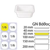 B499/WHITE Δοχείο Γαστρονομίας στοιβαζόμενο μελαμίνης GN1/6 – 16.2x17.6x6.5cm, άσπρο, ALAR