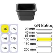 B500/BLACK Δοχείο Γαστρονομίας στοιβαζόμενο μελαμίνης GN1/6 – 16.2x17.6x10cm, μαύρο, ALAR