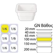 B500/WHITE Δοχείο Γαστρονομίας στοιβαζόμενο μελαμίνης GN1/6 – 16.2x17.6x10cm, άσπρο, ALAR