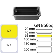 B471/BLACK Δοχείο Γαστρονομίας στοιβαζόμενο μελαμίνης GN1/2 – 26.2x32.5x6.5cm, μαύρο, ALAR