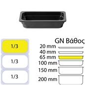B495/BLACK Δοχείο Γαστρονομίας στοιβαζόμενο μελαμίνης GN1/3 – 17.5x32.5x6.5cm, μαύρο, ALAR