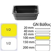 B493/BLACK Δοχείο Γαστρονομίας στοιβαζόμενο μελαμίνης GN1/2 – 26.2x32.5x10cm, μαύρο, ALAR