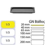 B494/BLACK Δοχείο Γαστρονομίας στοιβαζόμενο μελαμίνης GN1/3 – 17.5x32.5x2cm, μαύρο, ALAR