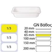 B495/WHITE Δοχείο Γαστρονομίας στοιβαζόμενο μελαμίνης GN1/3 – 17.5x32.5x6.5cm, άσπρο, ALAR
