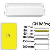 B470/WHITE Δοχείο Γαστρονομίας στοιβαζόμενο μελαμίνης GN1/1 – 32.5x53x4cm, άσπρο, ALAR