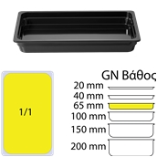 B469/BLACK Δοχείο Γαστρονομίας στοιβαζόμενο μελαμίνης GN1/1 – 32.5x53x6.5cm, μαύρο, ALAR
